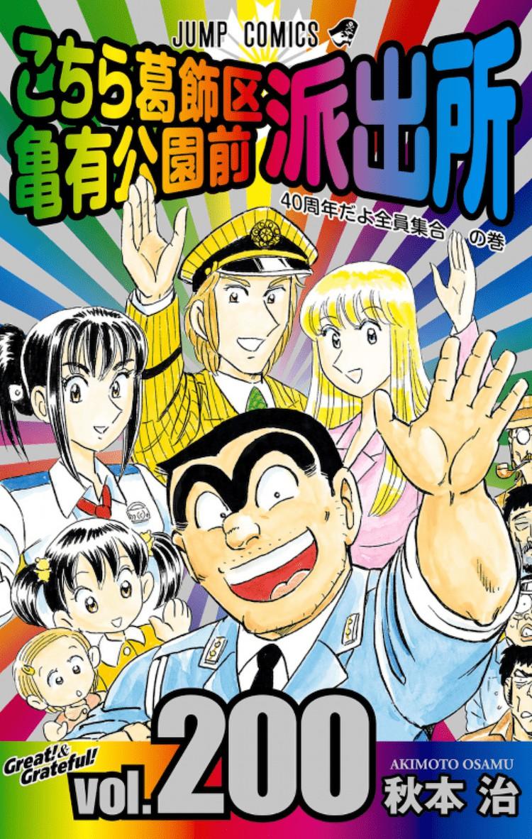 こち亀の中川と麗子って結局なんで下っ端警官やってんだ?