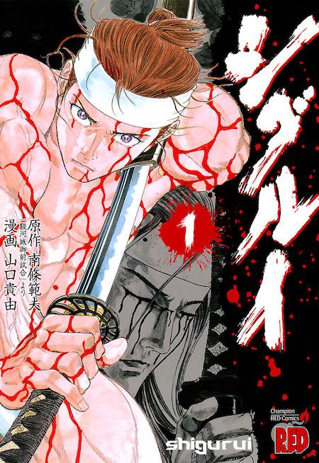 シグルイ「美剣士が出ます、四肢欠損します」←こいつが鬼滅の刃になれなかった理由wwwwwwww